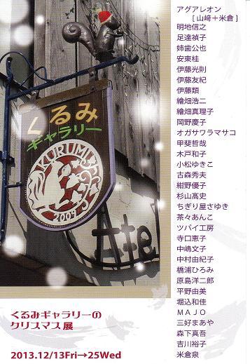 くるみギャラリークリスマス展2013年DM.jpg