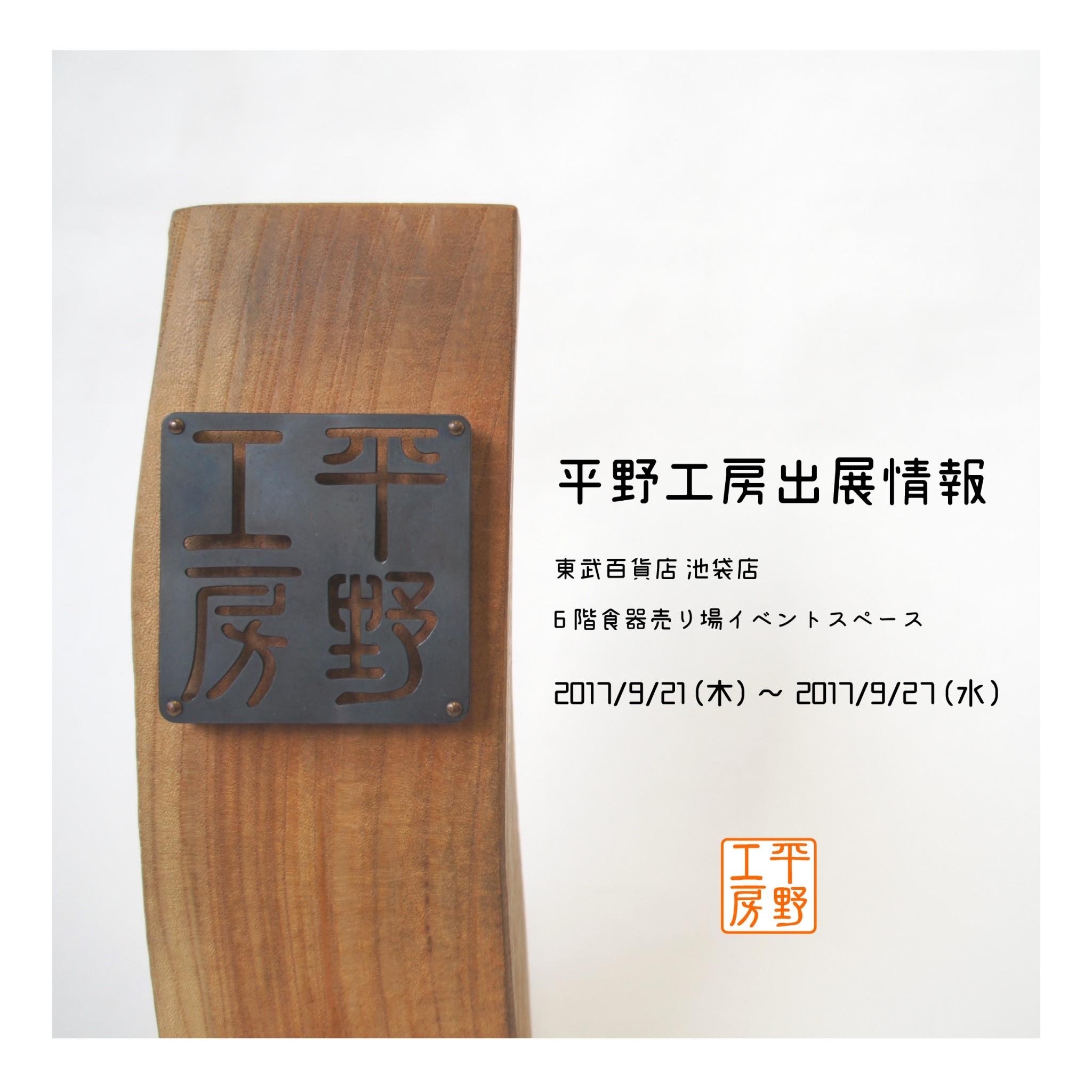 東武池袋2017,9.JPG